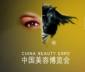 2017上海美博会CBE